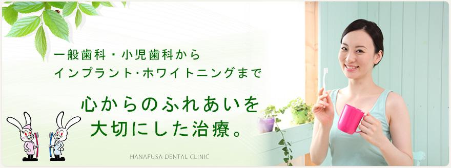 岡山県岡山市南区福浜西の歯医者です。